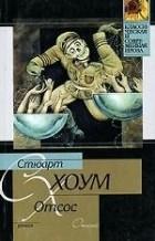 Стюарт Хоум - Отсос
