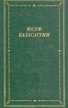 Юсуф Баласагуни - Благодатное знание