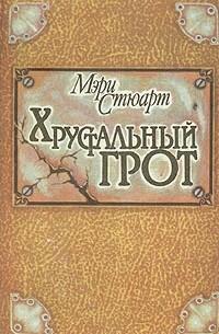 Мэри Стюарт - Хрустальный грот