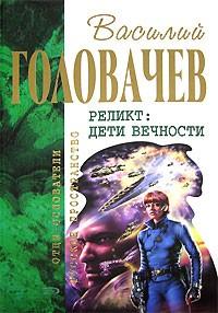 Василий Головачёв - Реликт. Дети вечности
