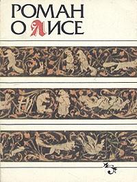без автора - Роман о Лисе