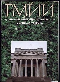 - Государственный музей изобразительных искусств имени А. С. Пушкина