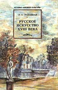 Л. А. Рапацкая - Русское искусство XVIII века