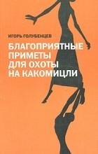 Игорь Голубенцев - Благоприятные приметы для охоты на какомицли