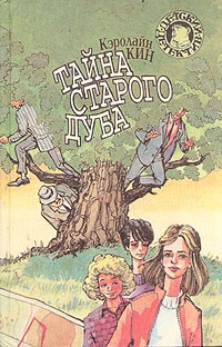 Кэролайн Кин - Тайна старого дуба (сборник)