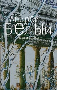 Андрей Белый - Андрей Белый. Собрание сочинений в 6 томах. Том 4. Москва. Маски