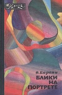 Книга «Блики на портрете»