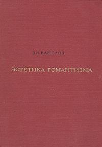 Виктор Ванслов - Эстетика романтизма