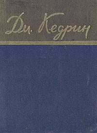 Дм. Кедрин - Дм. Кедрин. Стихотворения и поэмы