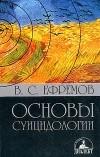 В. С. Ефремов - Основы суицидологии