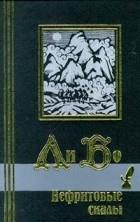 Ли Бо - Нефритовые скалы (сборник)