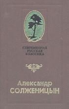 Александр Солженицын - Матренин двор. Сборник