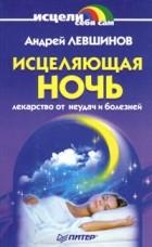 Андрей Левшинов — Исцеляющая ночь