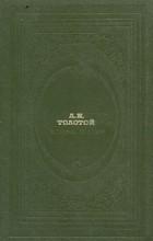 Л. Н. Толстой - Война и мир. В двух книгах. Книга 2