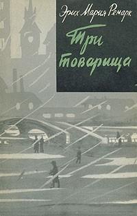 Э. М. Ремарк, «Три товарища»