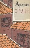 Арагон — Орельен. В двух томах. Том 1