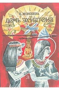 Клара Моисеева - Дочь Эхнатона (сборник)