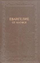 без автора - Евангелие от Матфея