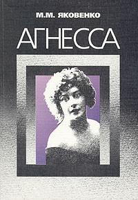 - Агнесса