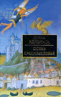 Йохан Хёйзинга - Осень средневековья