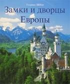 Ульрика Шебер - Замки и дворцы Европы