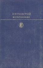 Л. Н. Толстой - Воскресение