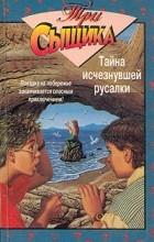 - Тайна исчезнувшей русалки (сборник)