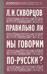 Скворцов Л. И. Правильно ли мы говорим по-русски?