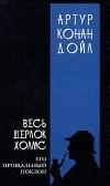 Артур Конан Дойль - Весь Шерлок Холмс. В четырех томах. Том 4