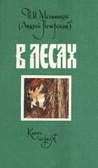 П. И. Мельников - В лесах. В двух книгах. Книга 1