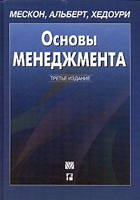 Библеотека, книга , менеджмент мескон