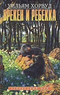 Уильям Хорвуд - Брекен и Ребекка