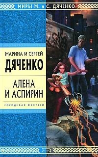 Марина и Сергей Дяченко - Алена и Аспирин (сборник)