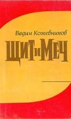 Вадим Кожевников - Щит и меч