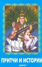 Бхагаван Шри Сатья Саи Баба - Притчи и истории. В двух томах. Том I