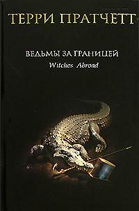 Терри Пратчетт - Ведьмы за границей