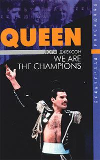 Лора Джексон - Queen. We Are the Champions