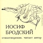 Иосиф Бродский - Иосиф Бродский. Стихотворения