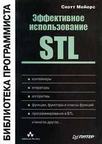 Скотт Мейерс - Эффективное использование STL