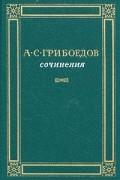 А. С. Грибоедов - А. С. Грибоедов. Сочинения