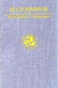 И. А. Гончаров - И. А. Гончаров. Избранные сочинения