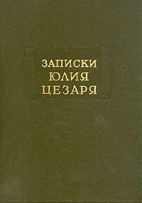 - Записки Юлия Цезаря
