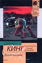 Стивен Кинг (под псевдонимом Ричард Бахман) - Долгая прогулка