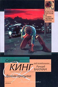 Ричард Бахман - Долгая прогулка