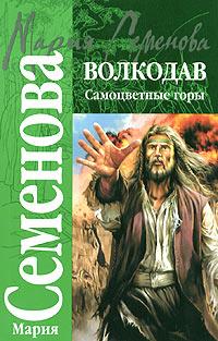 Мария Семенова - Волкодав. Самоцветные горы