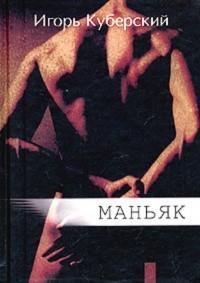 Игорь Куберский - Маньяк (сборник)