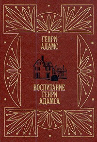 Генри Адамс - Воспитание Генри Адамса