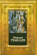 Николай Гумилев - Николай Гумилев. Стихотворения. Поэмы. Переводы (сборник)