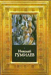 Николай Гумилёв - Николай Гумилев. Стихотворения. Поэмы. Переводы (сборник)