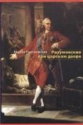 Мария Разумовская - Разумовские при царском дворе